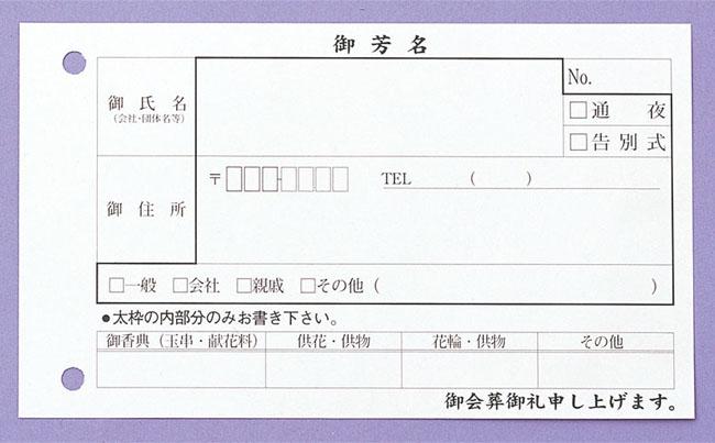 御芳名カード・匠